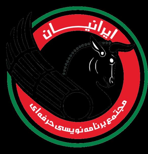شرکت برنامه نویسی ایرانیان